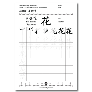 Easter in Chinese 复活节 worksheets