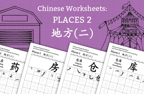 Chinese Worksheets: Places 2 地方(二)
