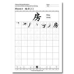 Places in Chinese writing worksheet