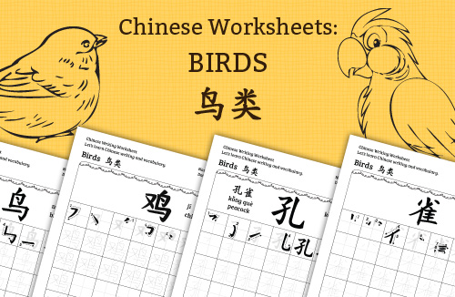 Chinese Worksheets: Birds 鸟类
