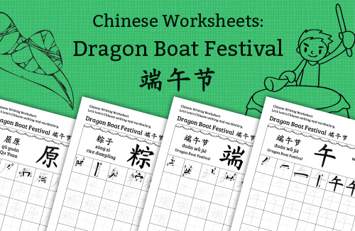 Dragon Boat festival Chinese writing worksheets