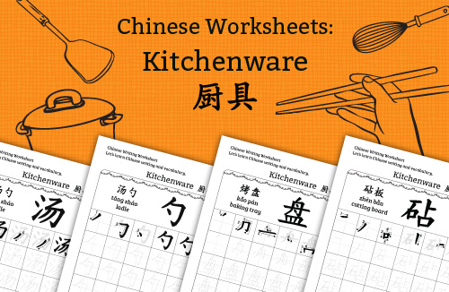 Simplified Chinese writing worksheets Kitchenware vocabulary in Chinese