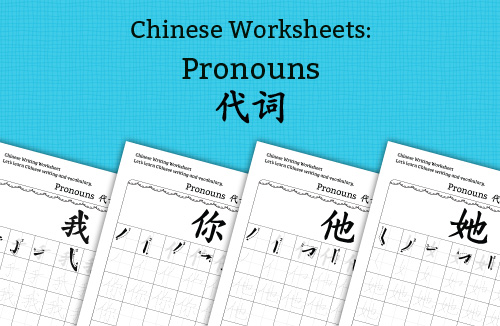 Chinese Worksheets: Pronouns 代词