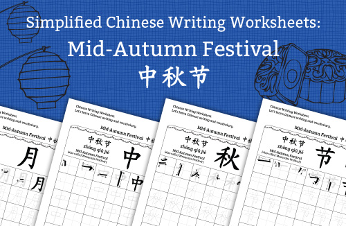 Chinese Worksheets: Mid-Autumn Festive 中秋节