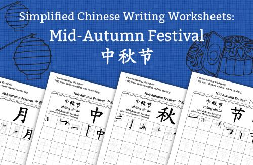 Chinese Worksheets: Mid-Autumn Festive 中秋节