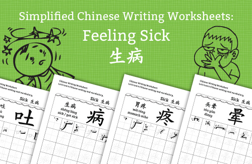 Chinese Worksheets: Sick 生病