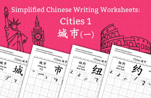 Chinese Worksheets: Cities 1 城市(一)